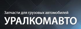 Уралкомавто Сыктывкар