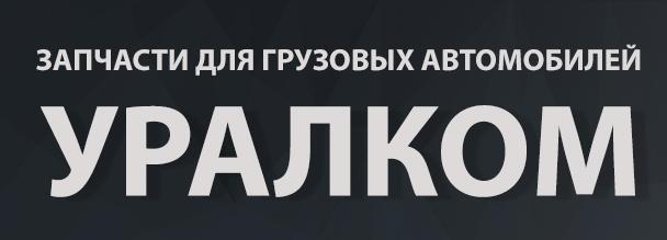 Запчасти для грузовых автомобилей Сыктывкар